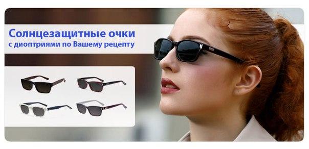 8a4004a06b65 Солнцезащитные очки с диоптриями. Красивые солнцезащитные очки или очки с  диоптриями  Теперь выбирать не надо! Мы предлагаем Вам возможность  установить в ...